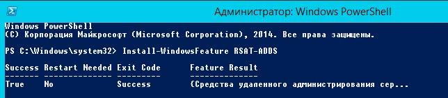 Установка RSAT-ADDS