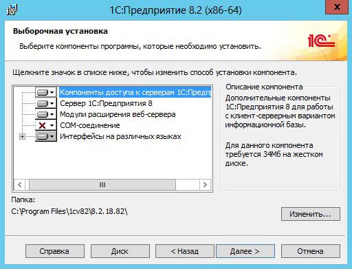 установка 1с сервер 2