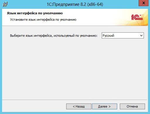 установка 1с сервер 3