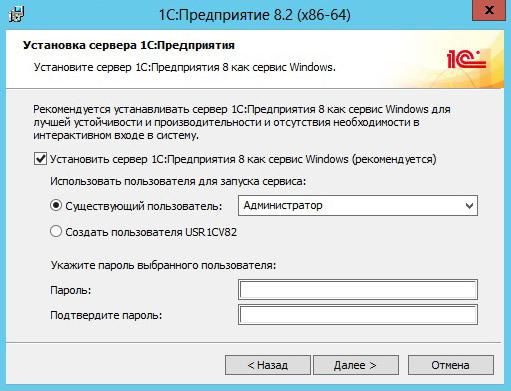 установка 1с сервер 4