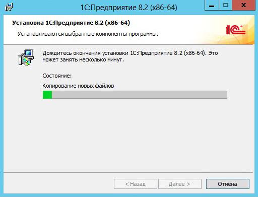 установка 1с сервер 5