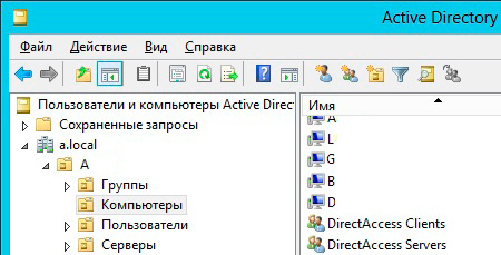 DirectAccessServer2012 (1)