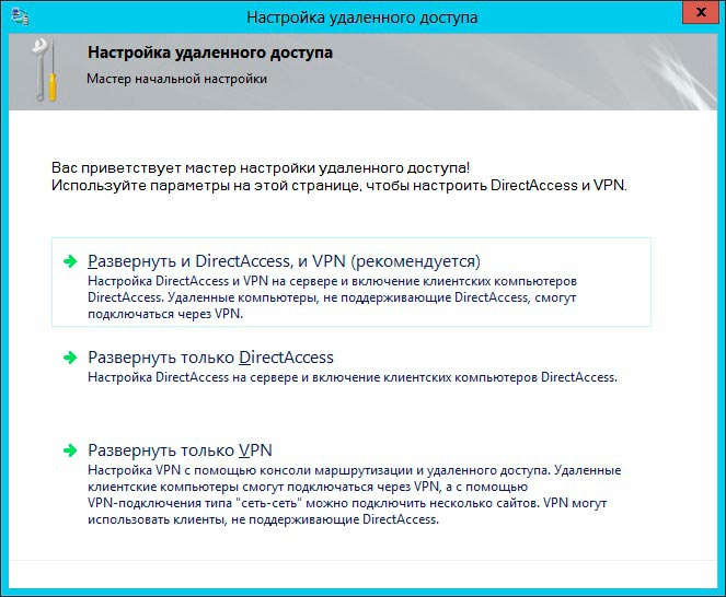 DirectAccessServer2012 (11)