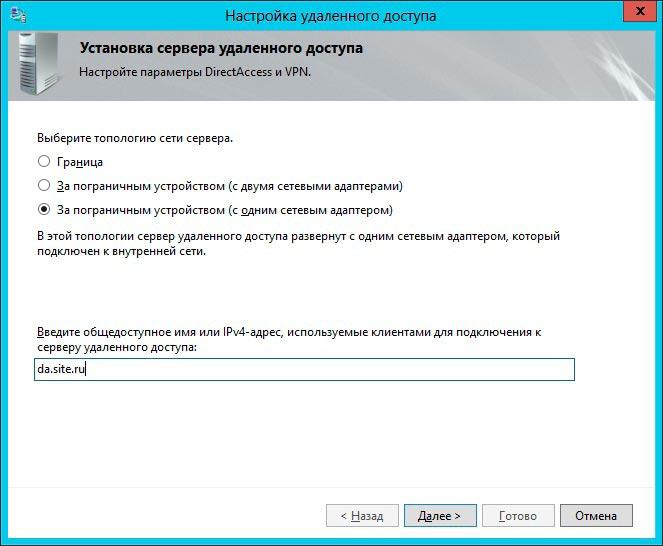 DirectAccessServer2012 (13)