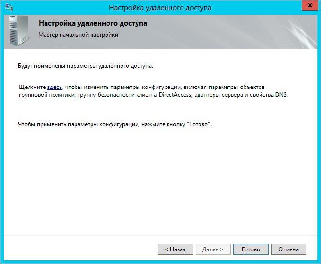DirectAccessServer2012 (14)