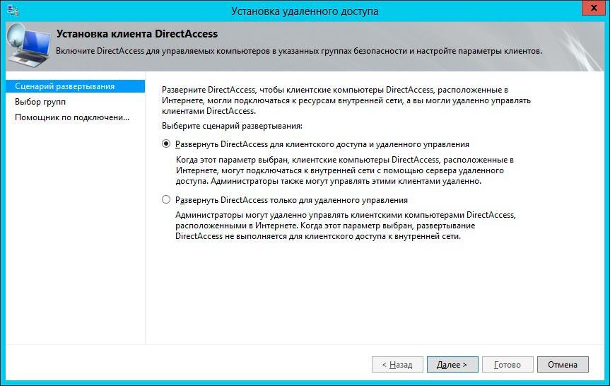 DirectAccessServer2012 (18)