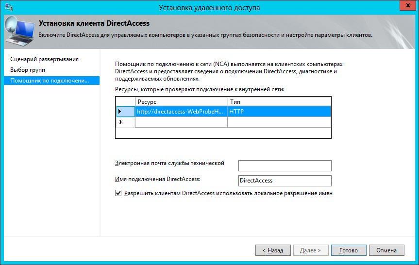 DirectAccessServer2012 (20)
