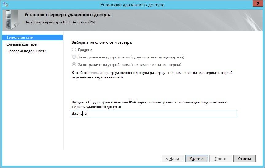 DirectAccessServer2012 (21)