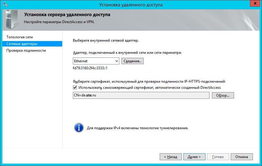 DirectAccessServer2012 (23)