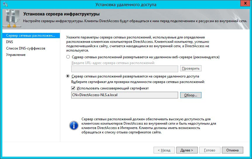 DirectAccessServer2012 (26)
