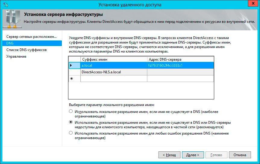 DirectAccessServer2012 (27)