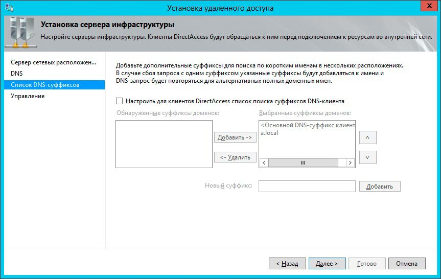 DirectAccessServer2012 (28)