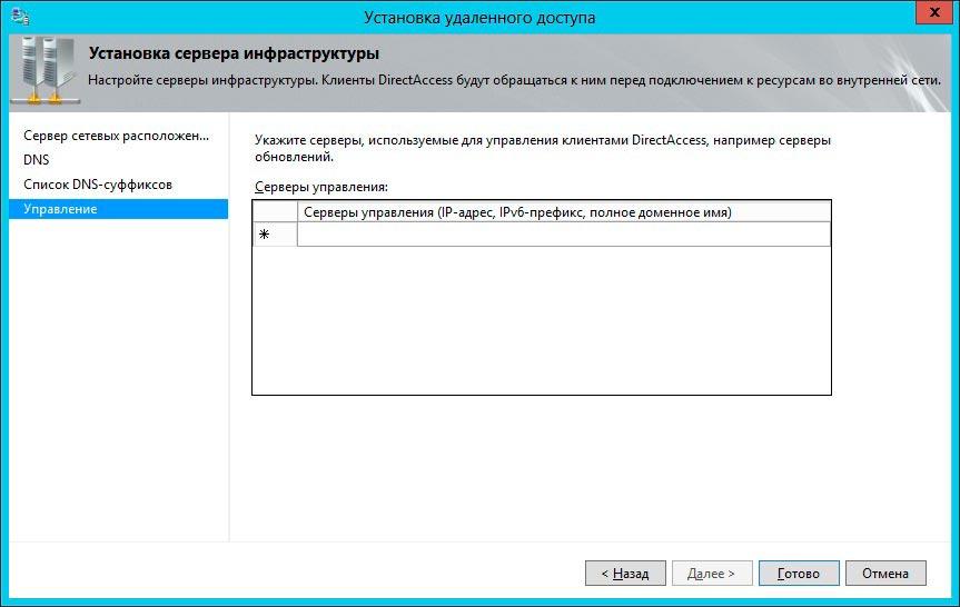 DirectAccessServer2012 (29)