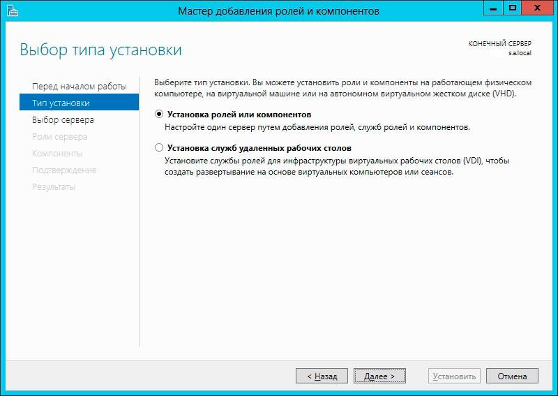 DirectAccessServer2012 (3)