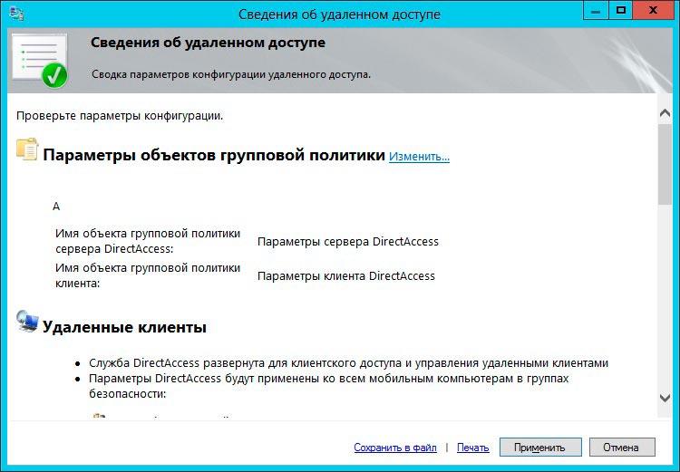 DirectAccessServer2012 (31)