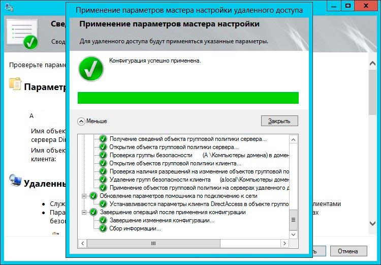 DirectAccessServer2012 (32)