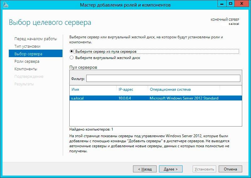 DirectAccessServer2012 (4)