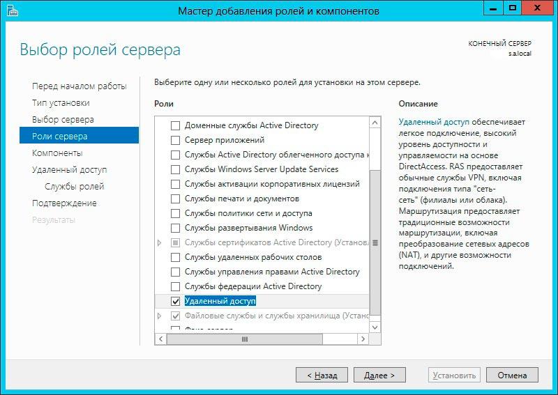 DirectAccessServer2012 (5)