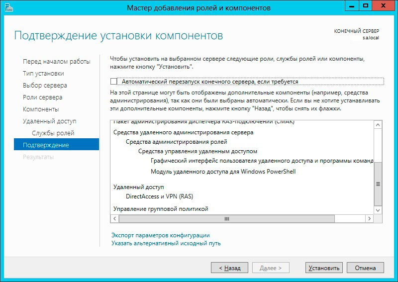DirectAccessServer2012 (7)