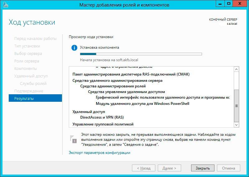 DirectAccessServer2012 (8)