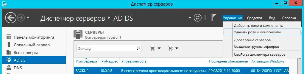 диспетчер серверов 2012