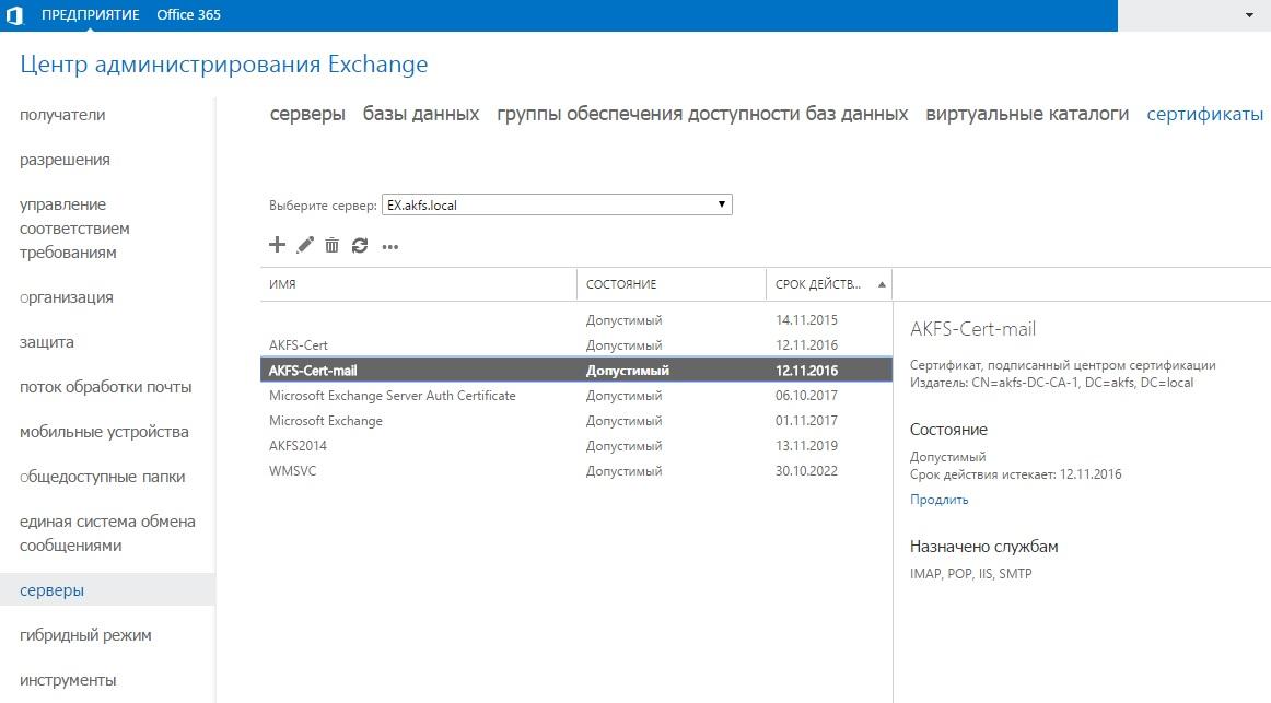 Продление (переиздание) сертификата Exchange 2013