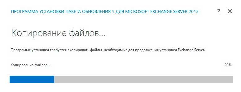 Копирование инсталяционных файлов Exchange