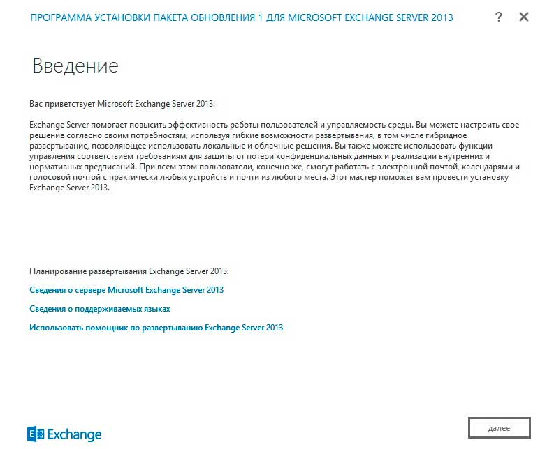 Установка Exchnge 2013 SP1