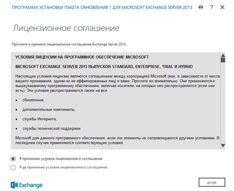 Лицензионное соглашение Exchnge 2013