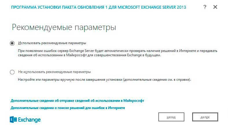 Рекомендуемые параметры Exchnge 2013